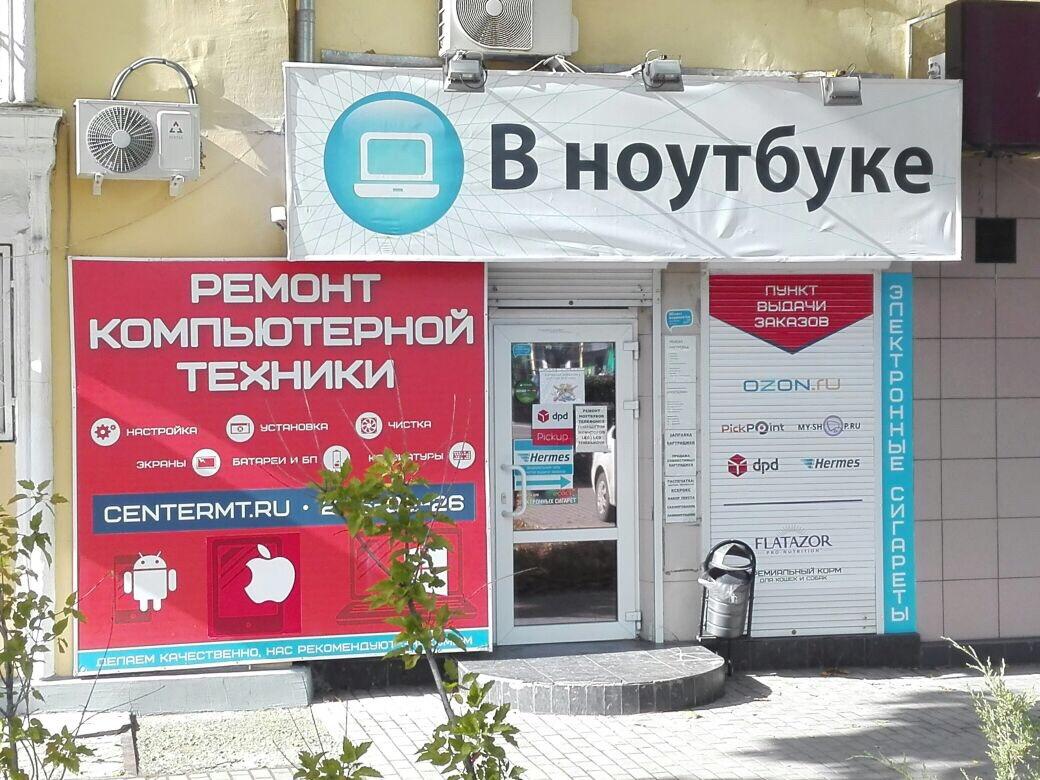 Магазин дляноутбуков нагибина